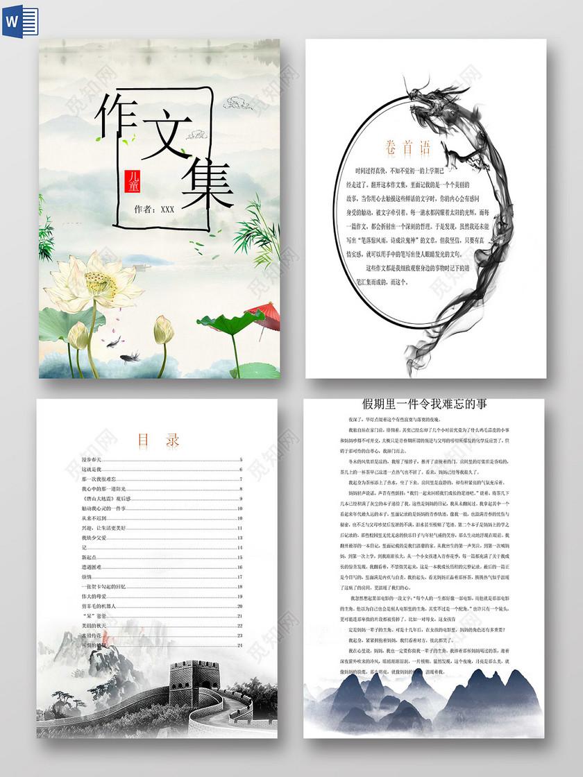 中國風水墨風我的作文集作文本詩集校刊海報文檔封面