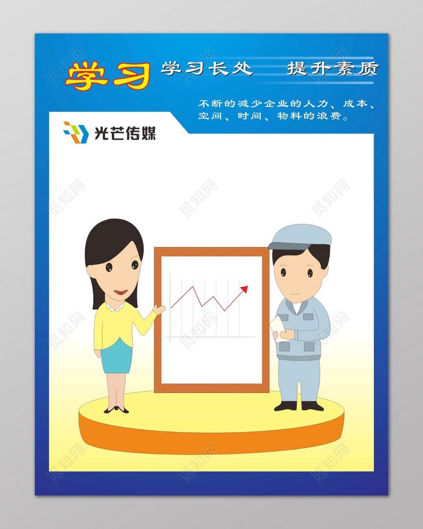 设计模板学习6S管理体系制度下载-宣传漫画-觅我韩国漫画的男人回抢图片