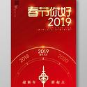 红色喜庆2019新年春节海报