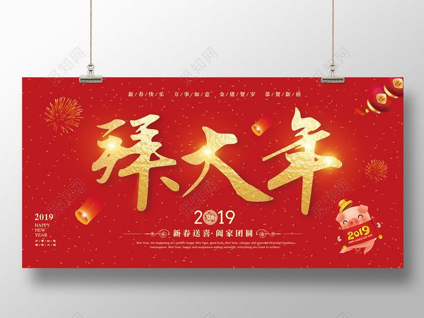 拜年啦2019新年猪年春节拜年新年快乐拜大年