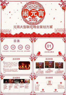 新年中國傳統節日元宵節活動策劃大型晚會方案PPT模板