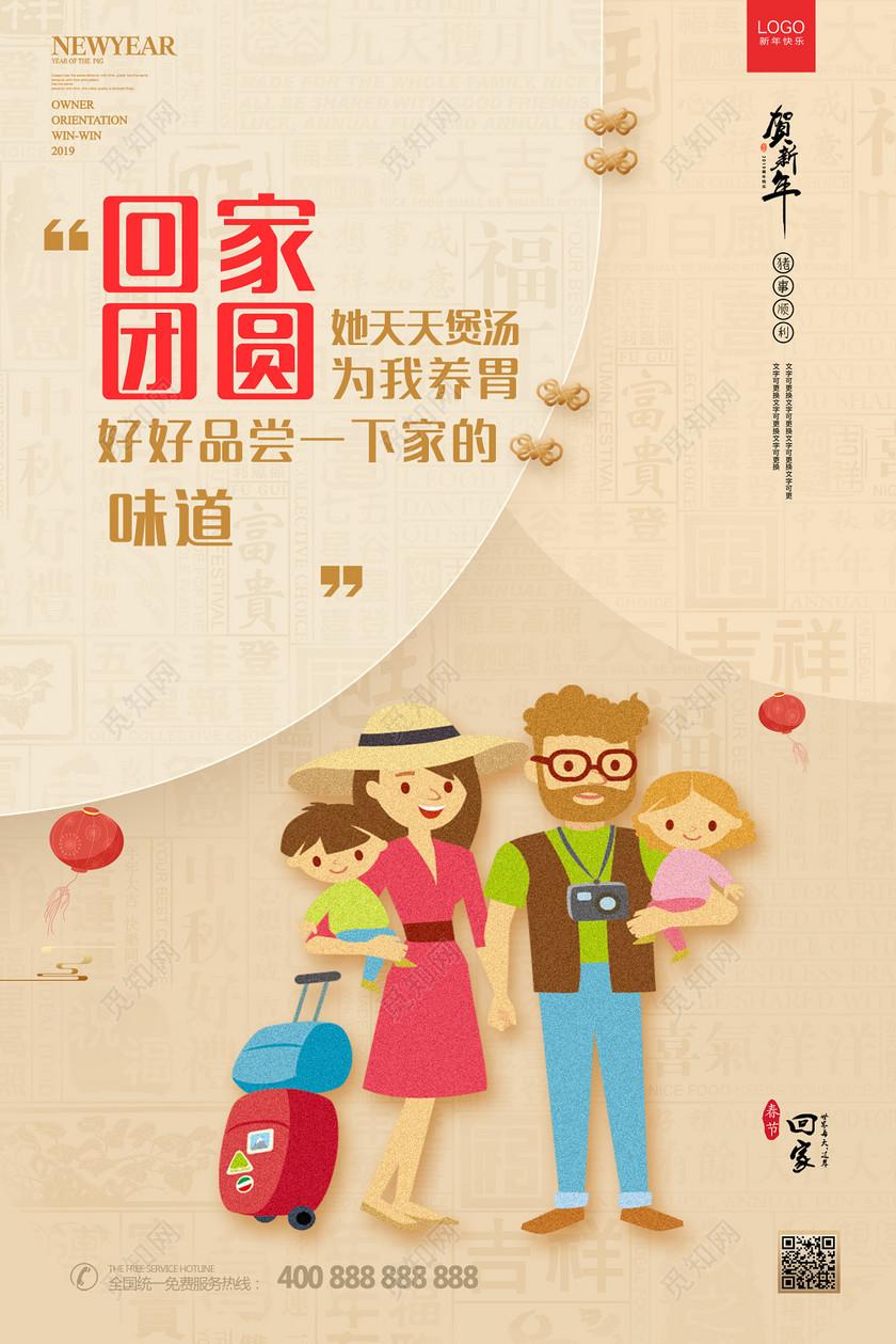 春运回家过年团圆家的味道春节一起回家手绘海报
