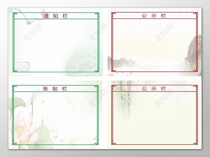 彩色边框小清新背景通知栏公示栏模板展板设计