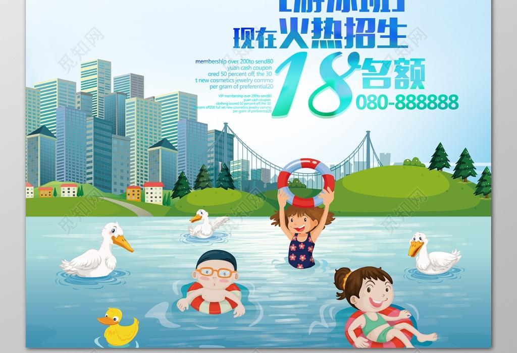 专业游泳班培训班专业教练招生报名卡通海报模板图片