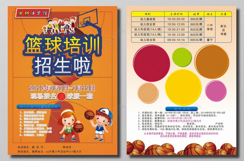 儿童篮球培训招生宣传单下载-设计模板-觅知网