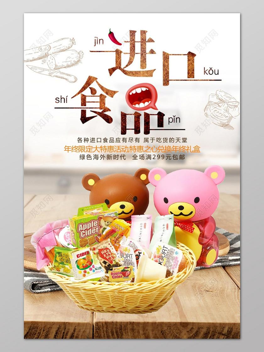 简约创意背景进口食品食品安全宣传海报设计下载 设计模板 觅知网
