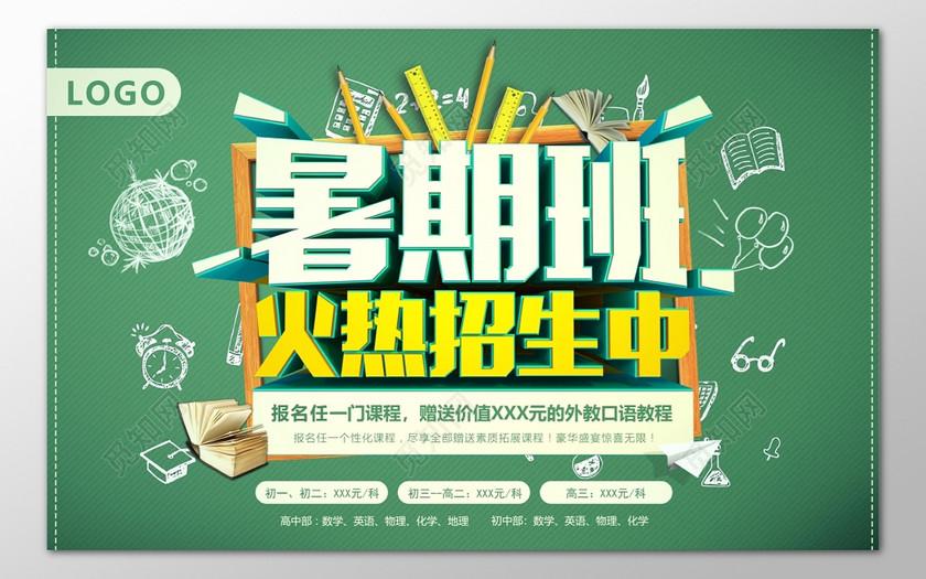 暑假辅导班培训班英语外教口语教程海报模板图片