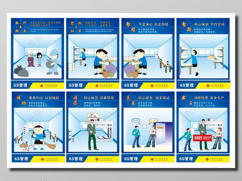 设计素材 设计模板 > 当前作品  标签: 6s管理制度 宣传海报 6s 制度
