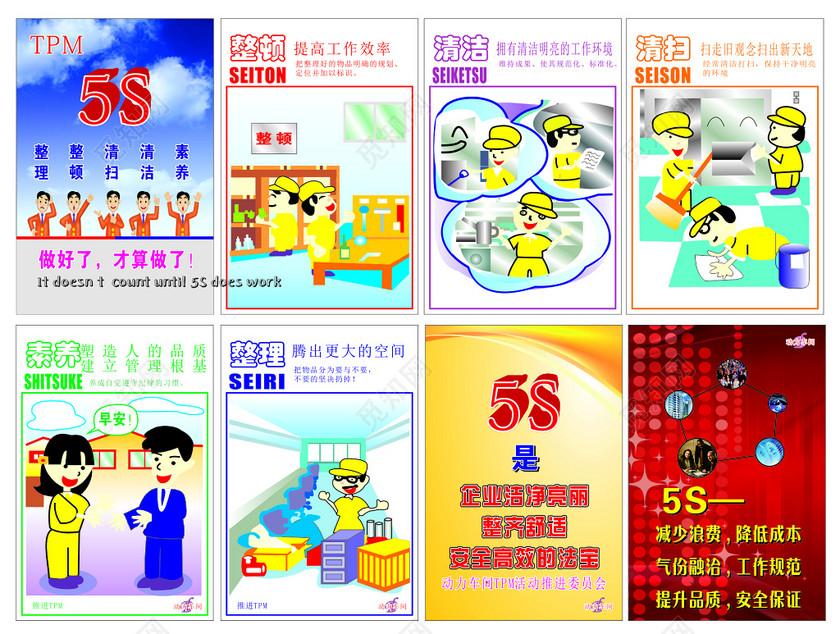 设计素材 设计模板 > 当前作品  标签: 6s管理制度 海报 6s 制度牌