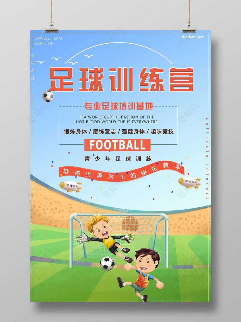 青少年足球训练营宣传海报