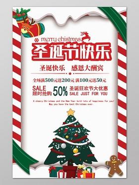白色時尚背景圣誕節快樂促銷宣傳海報設計