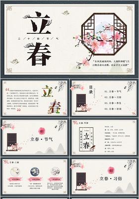 創意中國風傳統二十四節氣之立春節氣介紹PPT模板