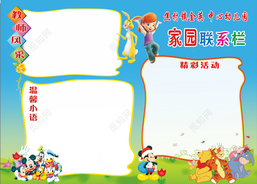 幼儿园家园联系天空蓝宣传栏