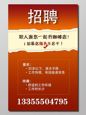 咖啡店紅色簡約招聘宣傳海報