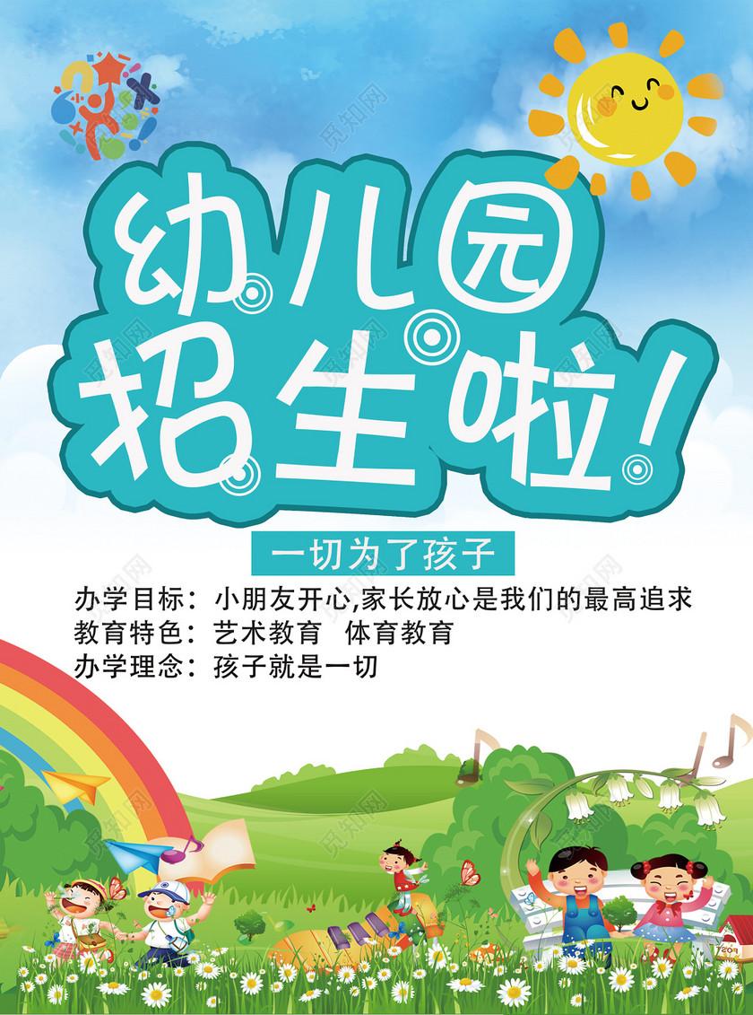 幼儿园招生蓝天彩虹卡通大自然书本海报