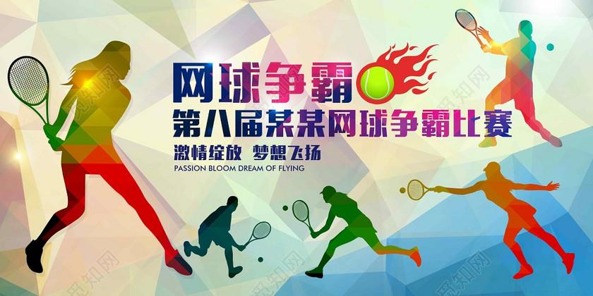 运动健身网球争霸比赛展板