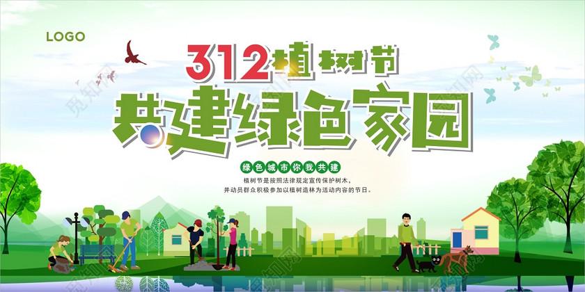 植树节312环保公益绿色展板设计