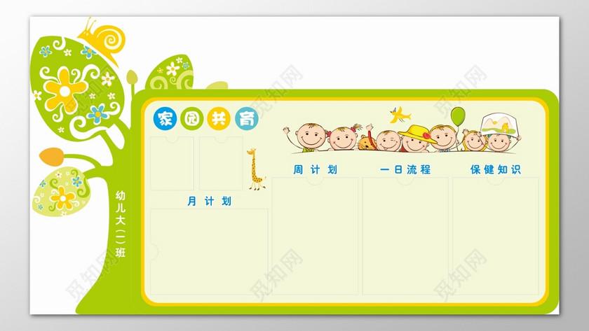 设计素材 设计模板 > 当前作品  标签: 幼儿园家园 共育 月计划周计划