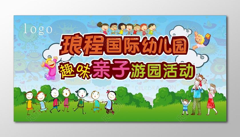 取文亲子游园活动亲子游戏幼儿园亲子活动展板