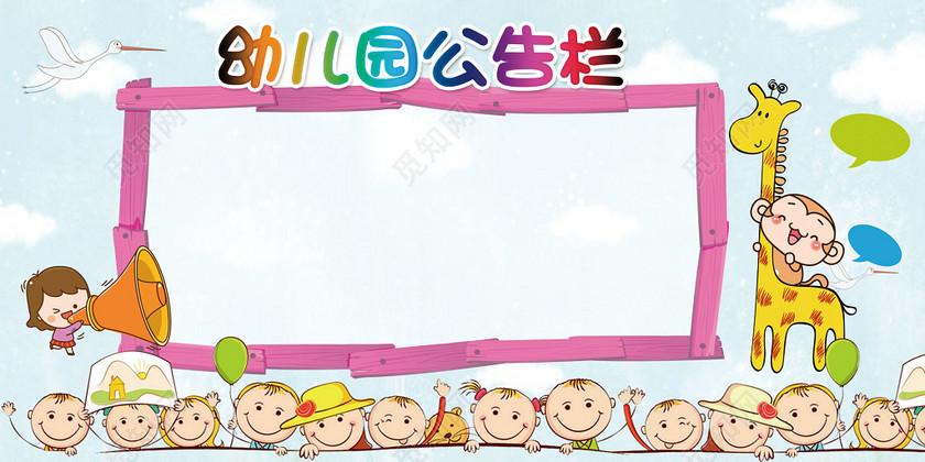 幼儿园公告栏卡通手绘展板设计下载-设计模板-觅知网