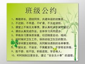 綠色簡約清新背景班級公約宣傳海報設計