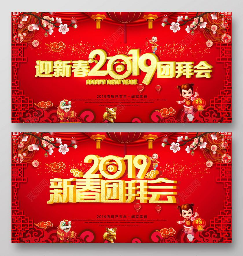 2019猪年新年春节新春团拜会展板