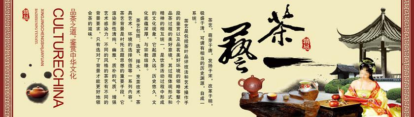 古风品茶茶道古人茶道茶叶茶文化水墨展板设计
