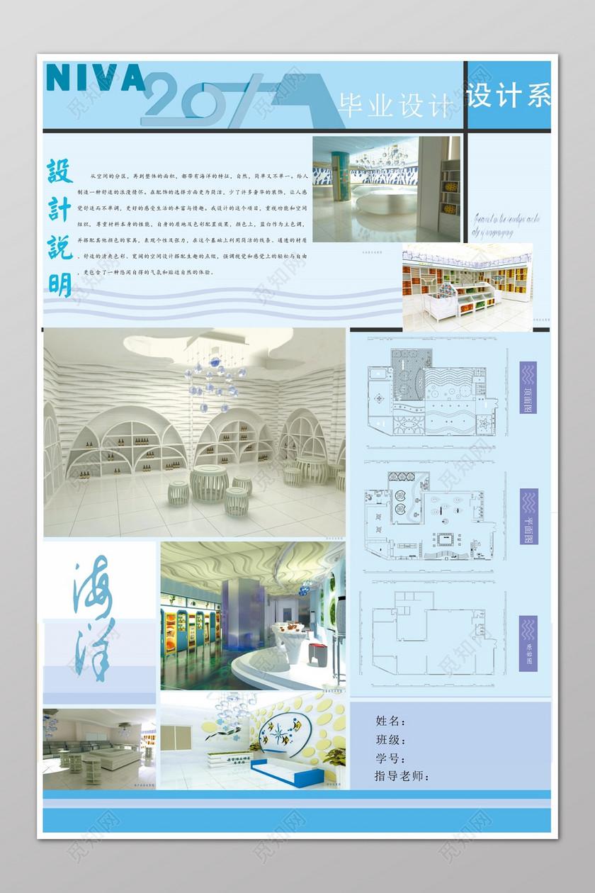 室内设计毕业设计设计说明蓝色展板模板