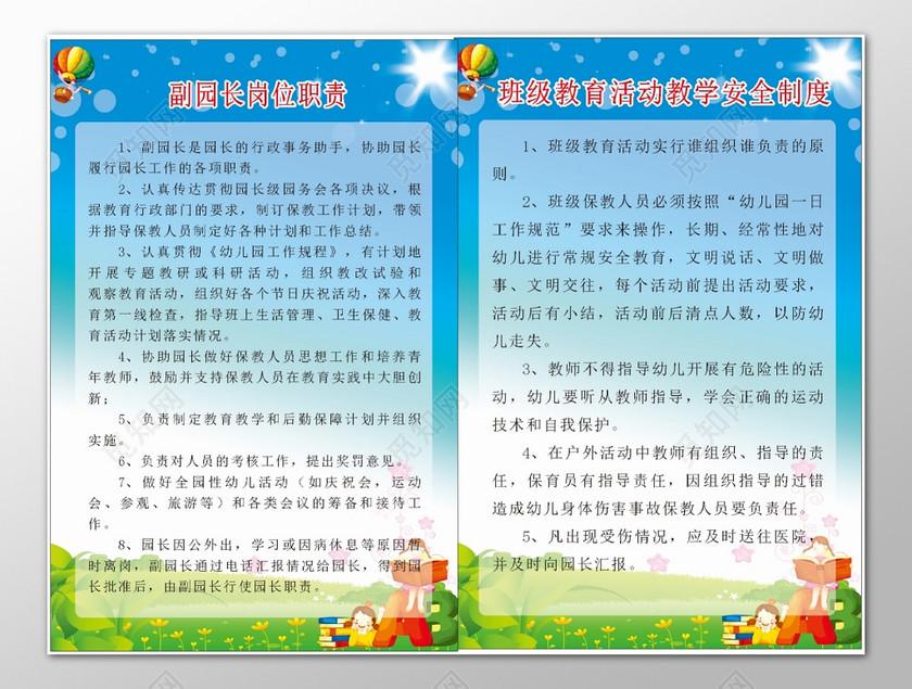 幼儿园副园长班级教育活动教学安全制度牌