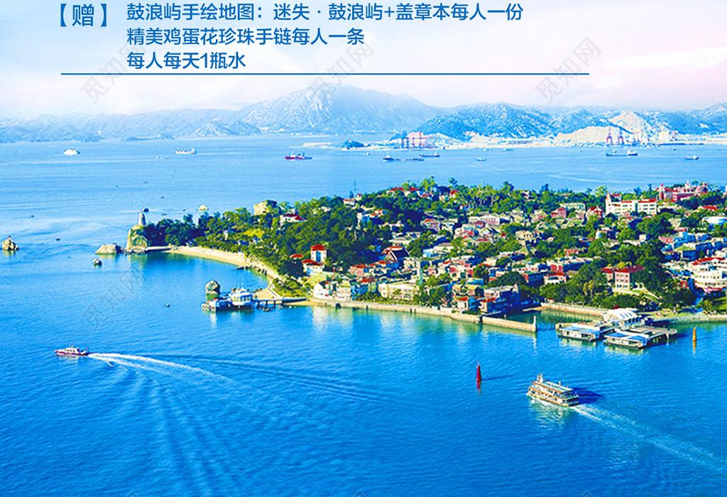 厦门鼓浪屿旅游旅行海报设计图片