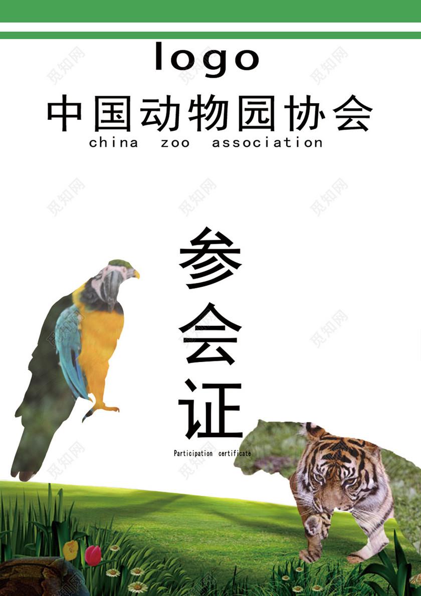 动物园中国动物园协会简单草地海报模板
