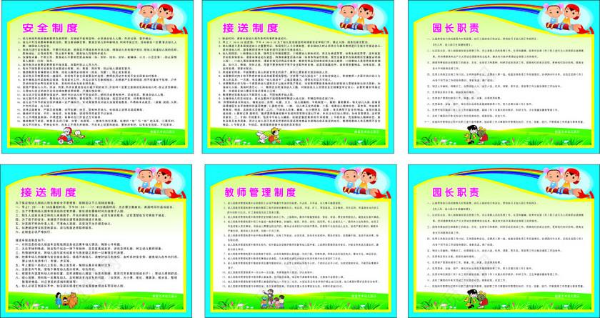 幼儿园安全接送教师管理制度园长职责制度牌