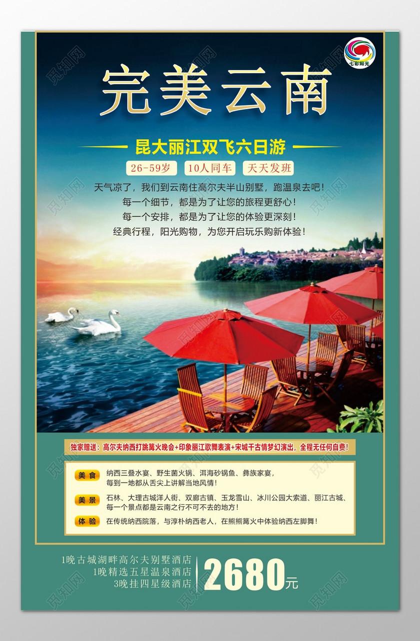 云南大理丽江旅游美食美景体验独家赠送海报模板