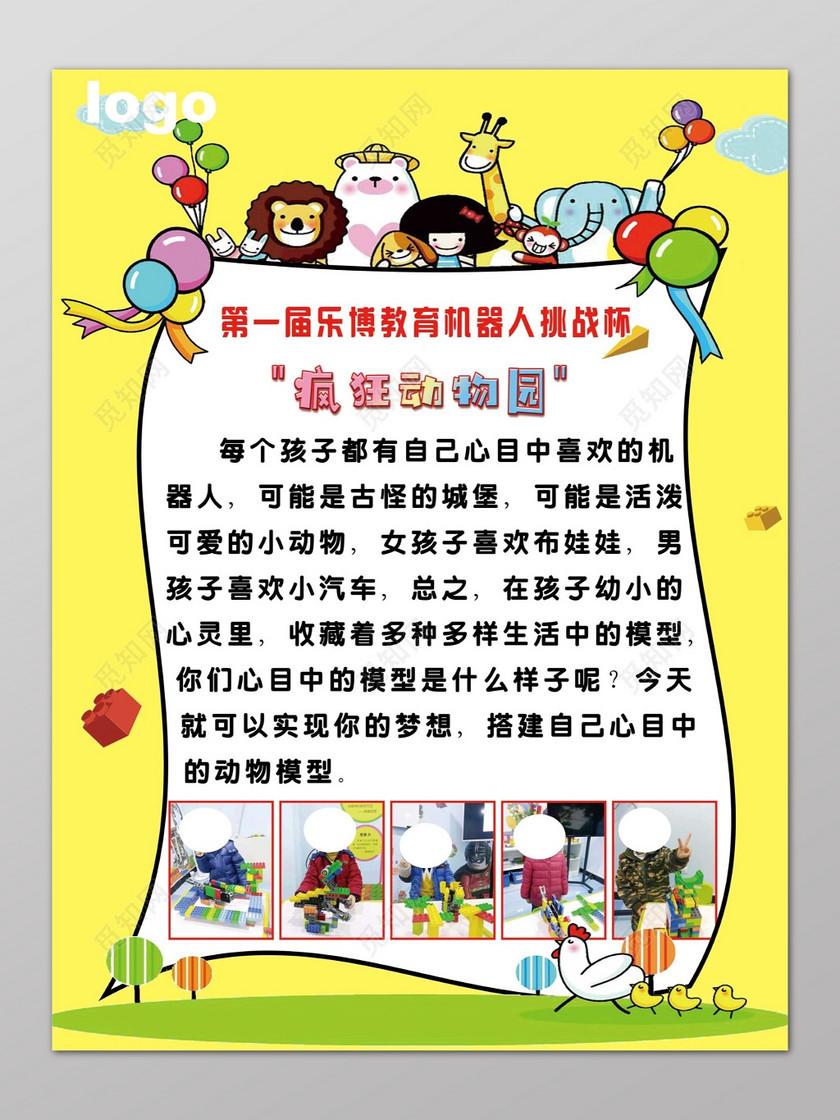 动物园疯狂动物园黄色卡通海报模板