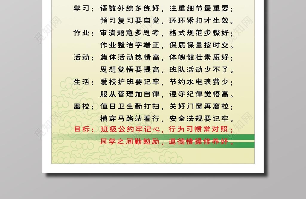 准则白色班级公约绿色班级行为七字诀文明深圳市腾达建筑设计有限公司怎么样图片