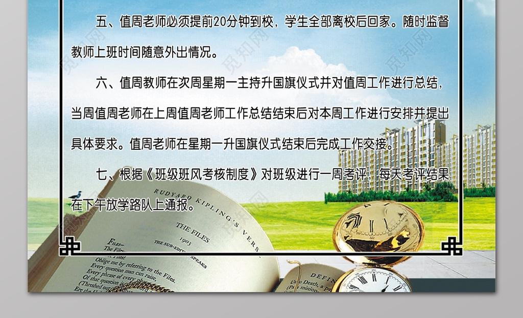 制度值周小学岗位职责小学牌永宁老师教师图片