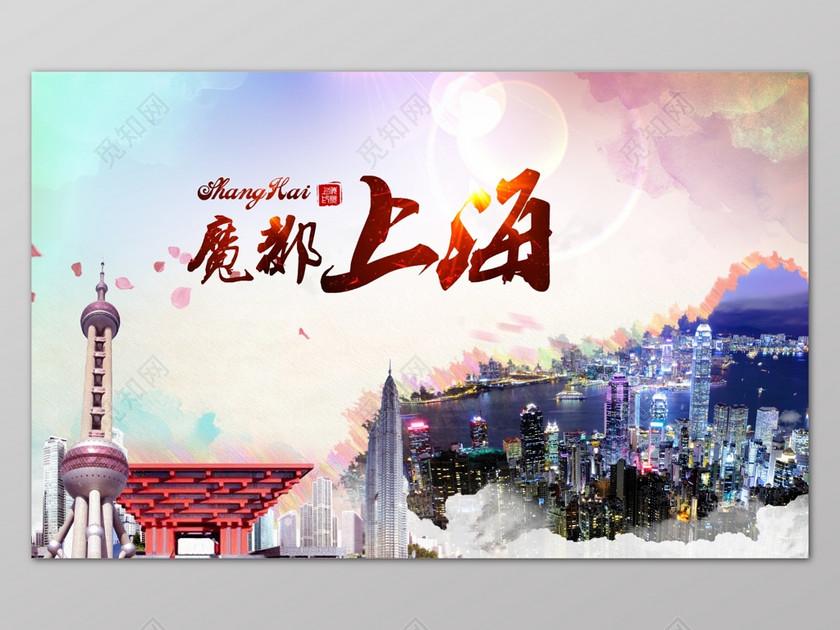 上海旅游上海印象魔都上海海报设计模板图片