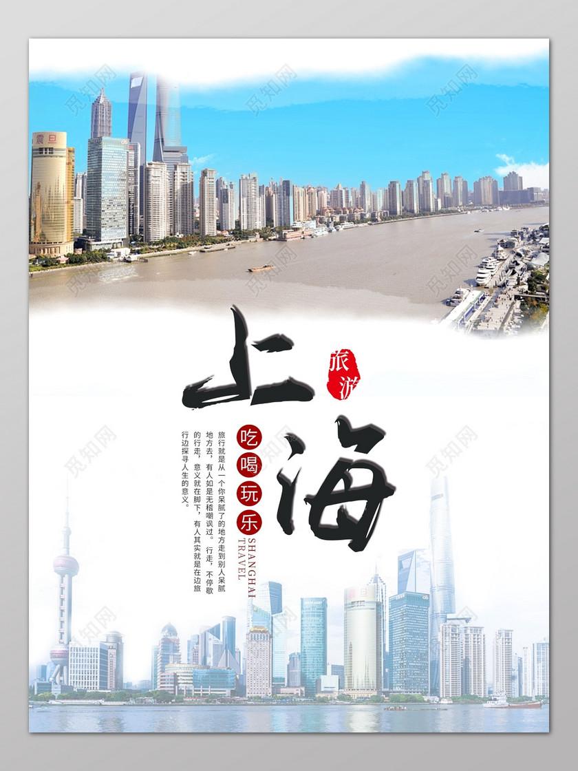 上海旅游上海印象广告海报设计图片