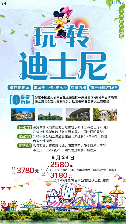 上海旅游上海印象玩转迪士尼宣传海报设计图片