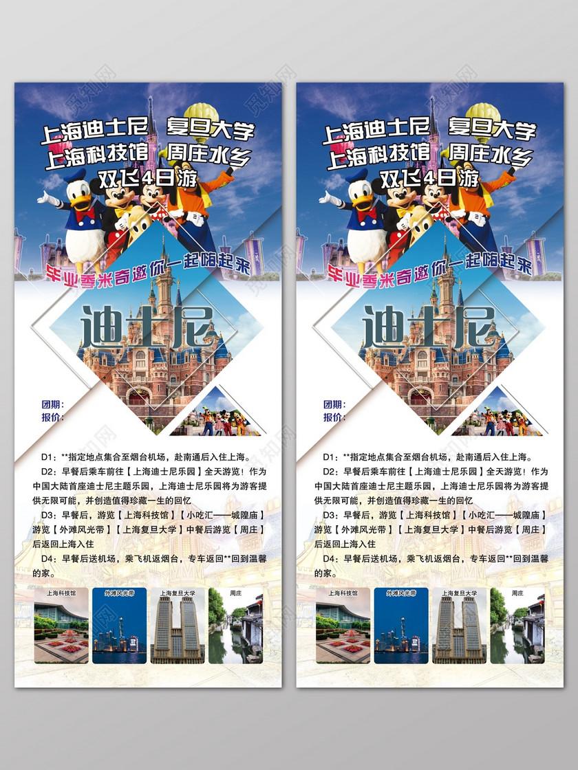 上海旅游上海印象展板海报设计宣传图片