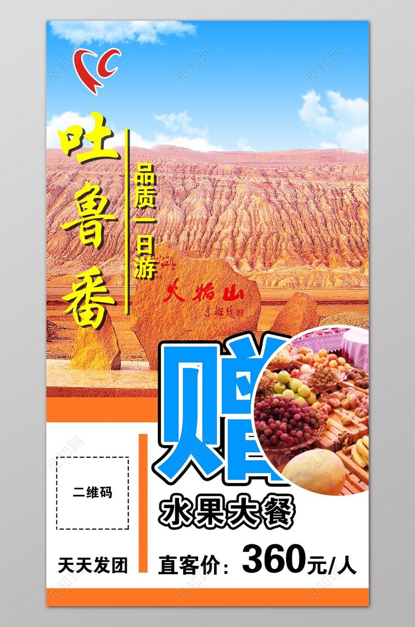 新疆旅游吐鲁番旅游展板设计广告海报