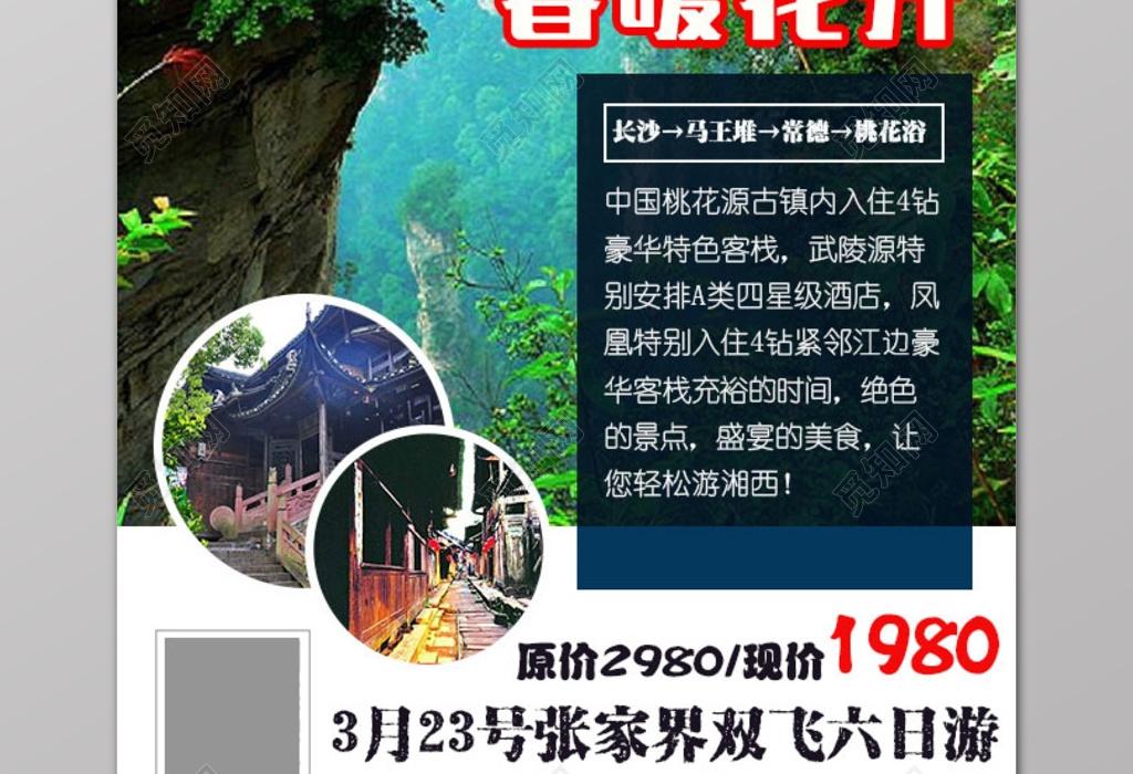 湖南湘南旅游长沙旅游目录海报设计毕业设计广告的字体是几号图片