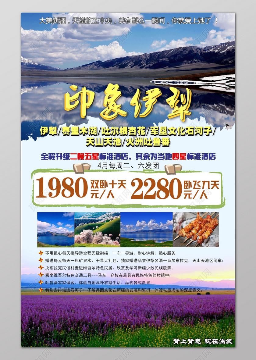 新疆旅游广告海报设计展板设计