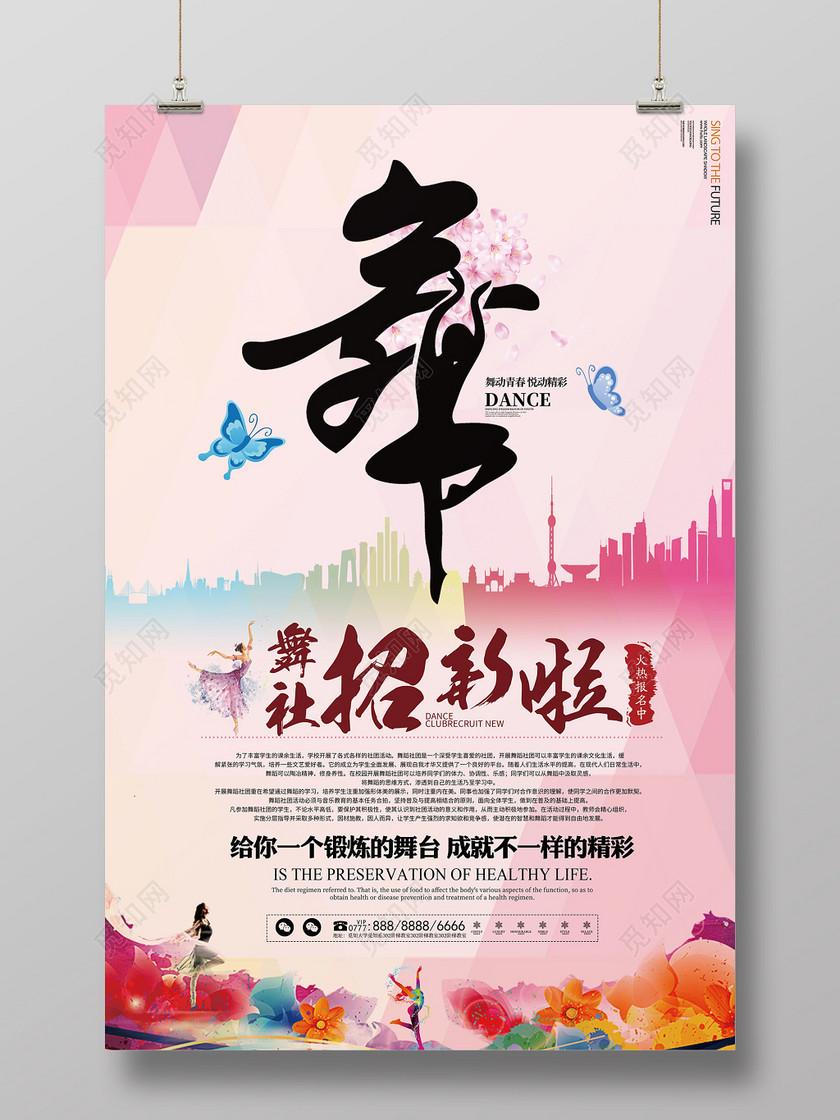 舞蹈社招生培训社团招新海报宣传单