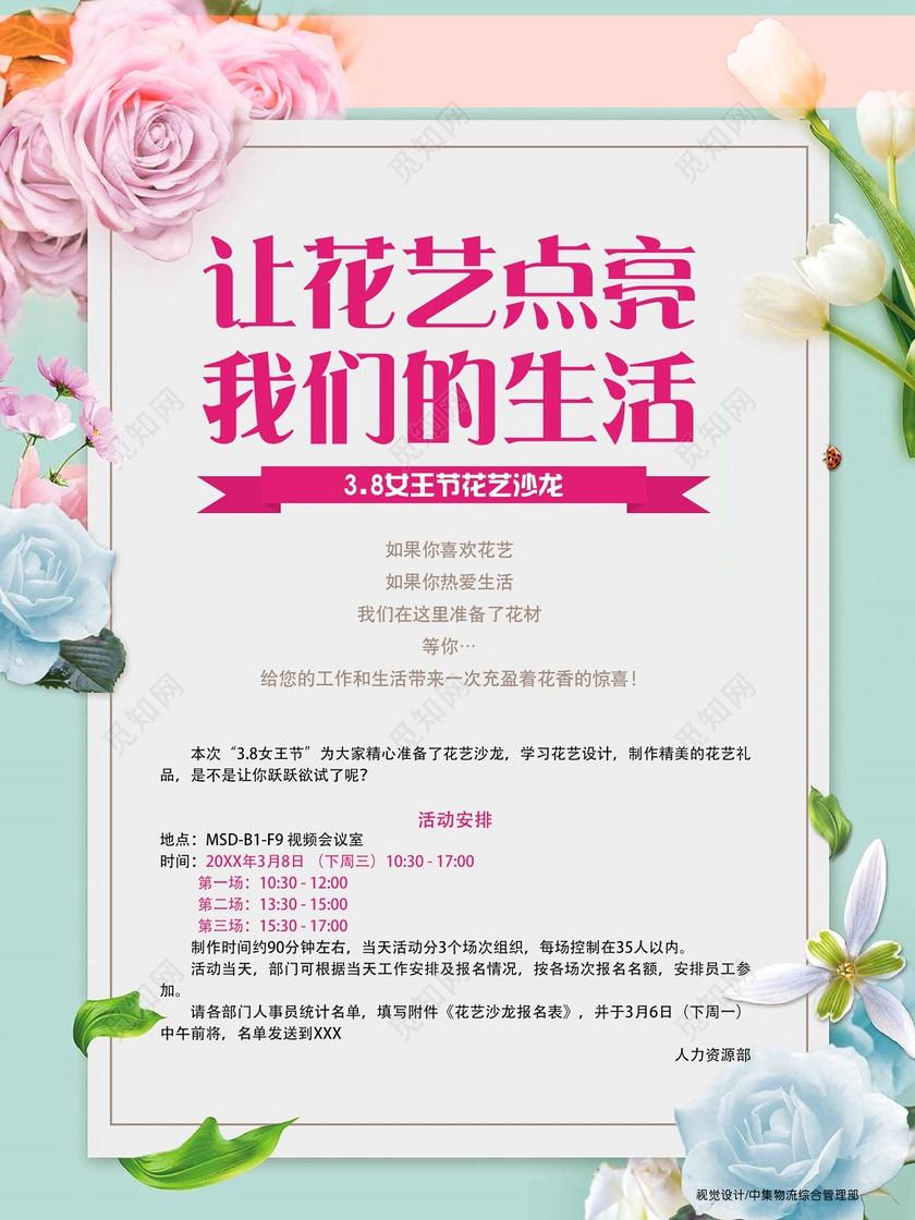 设计素材 设计模板 > 当前作品  标签: 小清新花艺沙龙宣传海报 插花