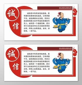 紅色誠信卡通宣傳海報