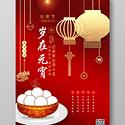 简洁中国风岁在元宵元宵节促销海报