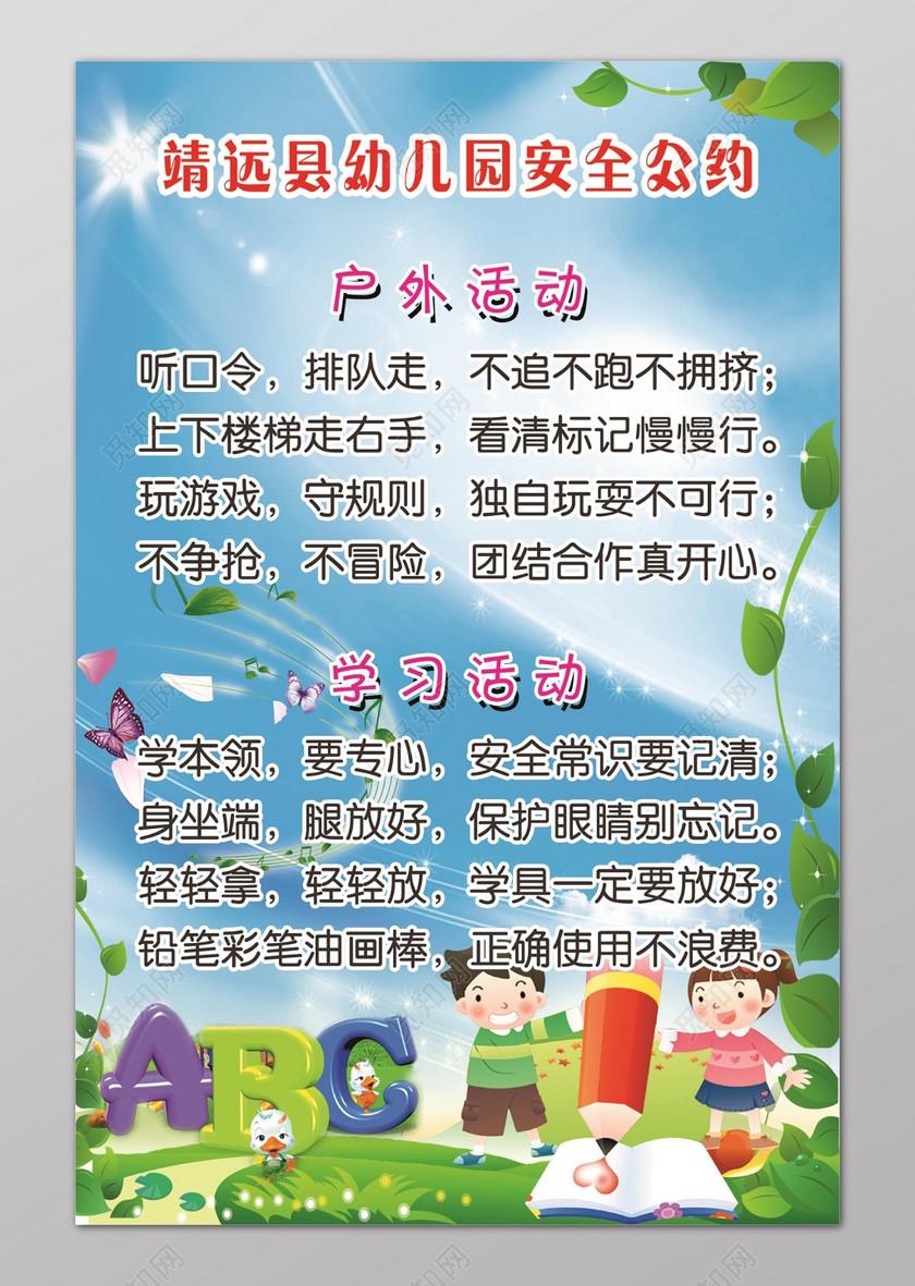 幼儿园卡通安全公约宣传海报