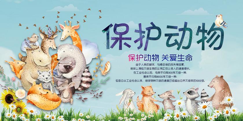 保护动物关爱生命卡通动物公益活动动物园海报展板