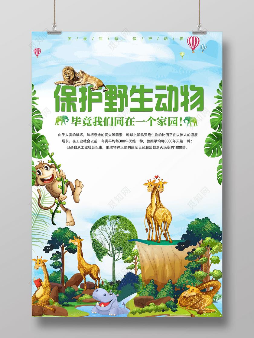 保护野生动物爱护同一个家园卡通动物世界动物园海报